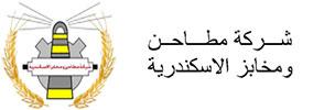 شركة مطاحن ومخابز الإسكندرية